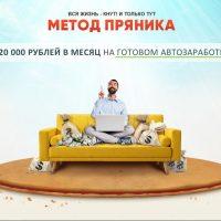 Главная страница курса «Метод пряника» Алексея Дощинского