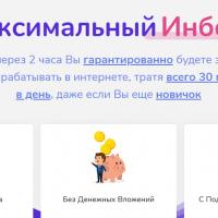 Главная страница проекта «Максимальный Инбокс»