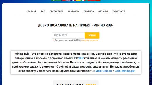 Главная страница проекта MINING RUB