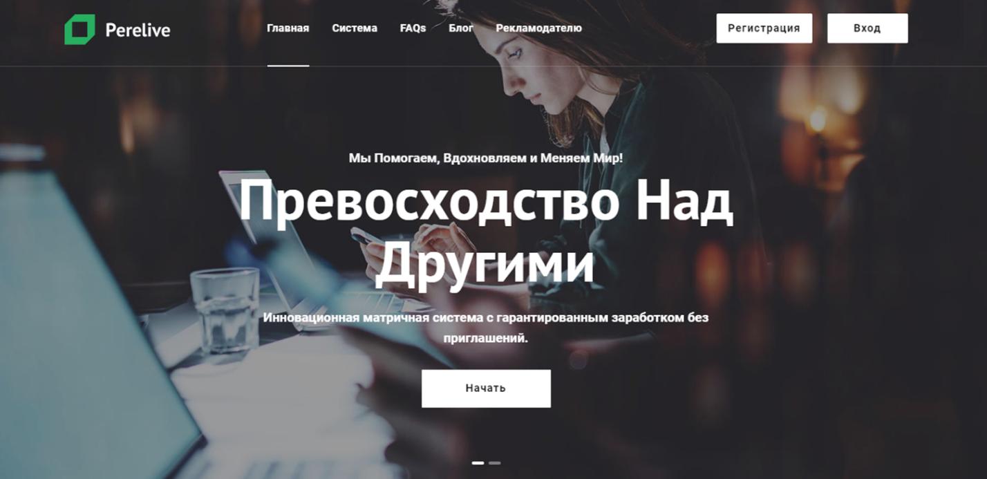 Главная страница проекта Perelive.ru