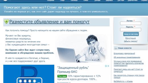 Главная страница сайта NaOdnom.ru