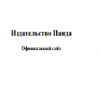 Книжное издательство Панда
