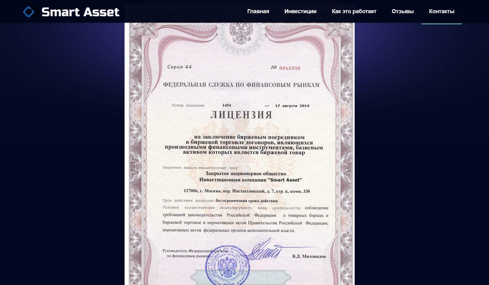 Лицензия компании Smart Asset