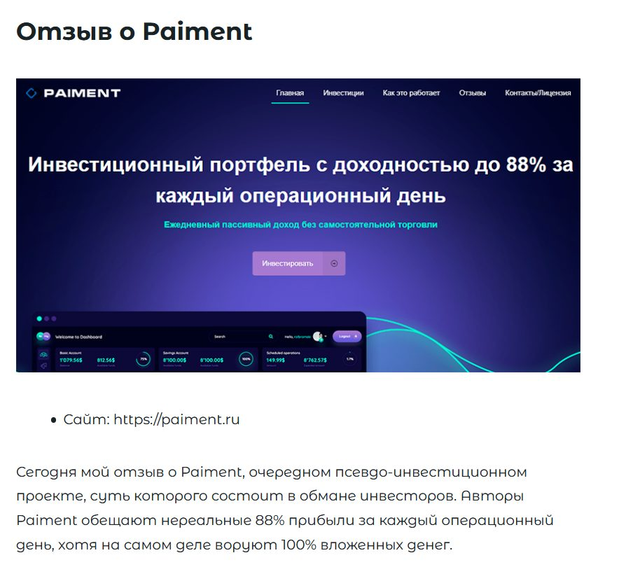Обзоры из интернета на предыдущие проекты авторов