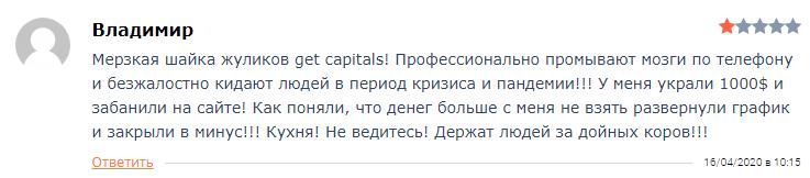 Отзыв клиента Get Capitals