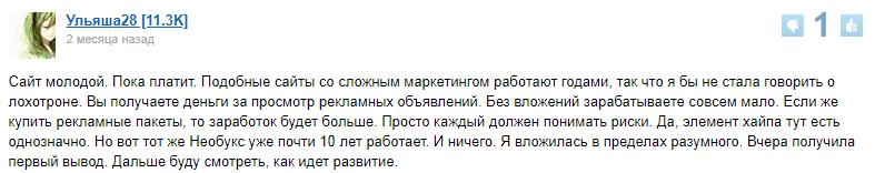 Отзыв Ульяши
