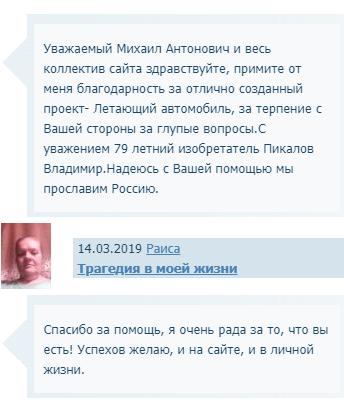 Положительный отзыв о проекте NaOdnom.ru
