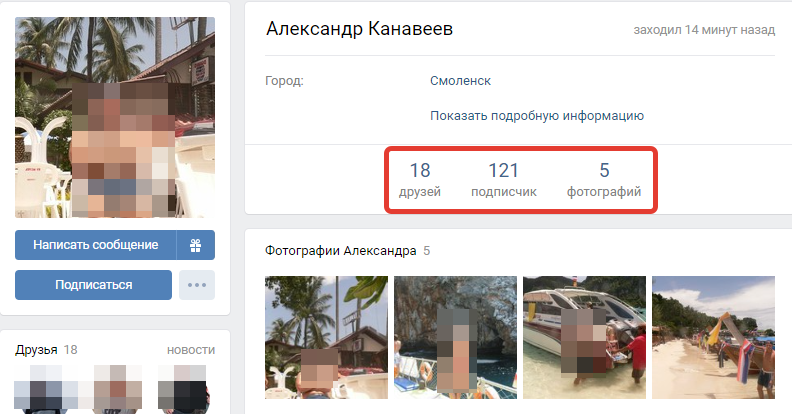 Пустая страница Александра Канавеева в «ВКонтакте»