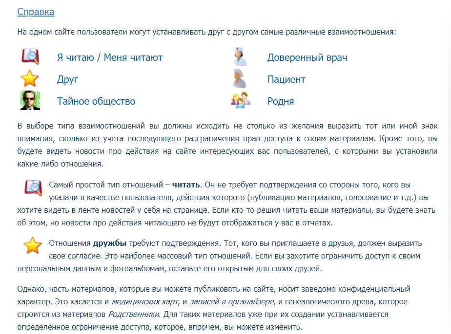 Разделы сайта