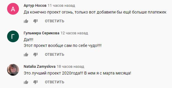 Комментарии на Ютубе положительные