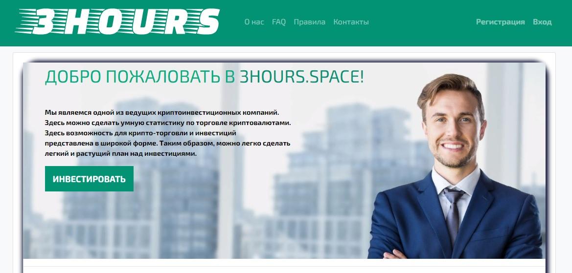 3hours сайт