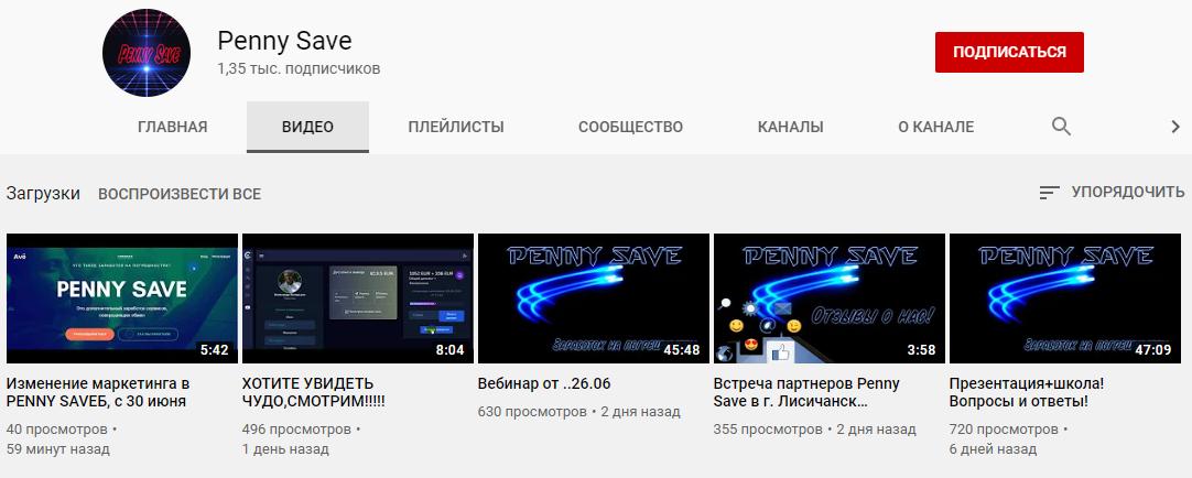 Канал проекта на Ютуб