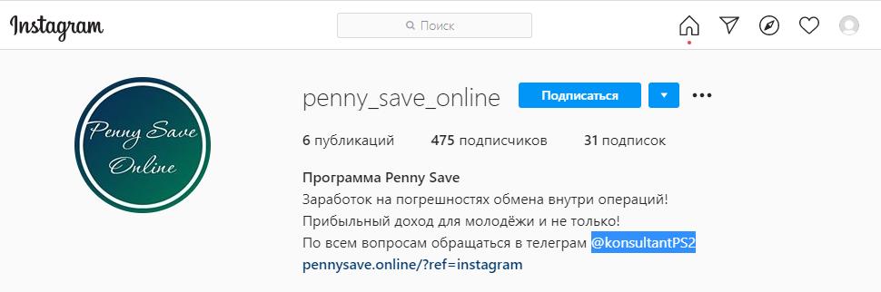 Страница проекта в Инстаграм