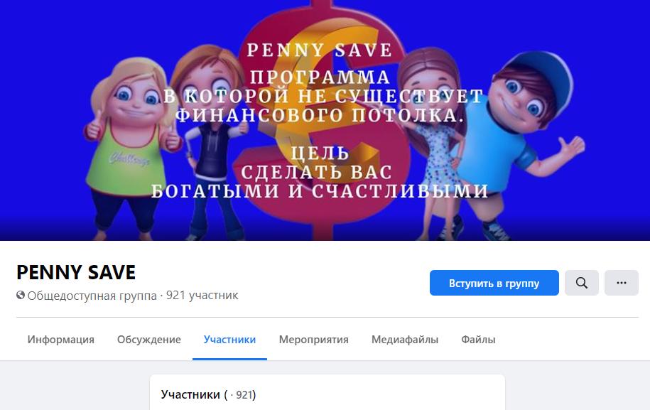 Группа проекта на фейсбуке