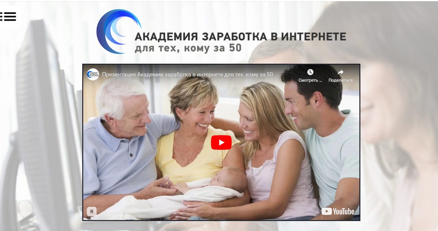 академия заработка 50 видео