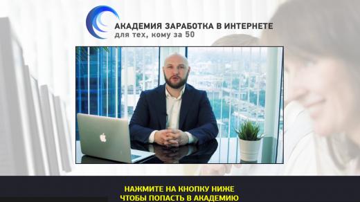 академия заработка 50 сайт