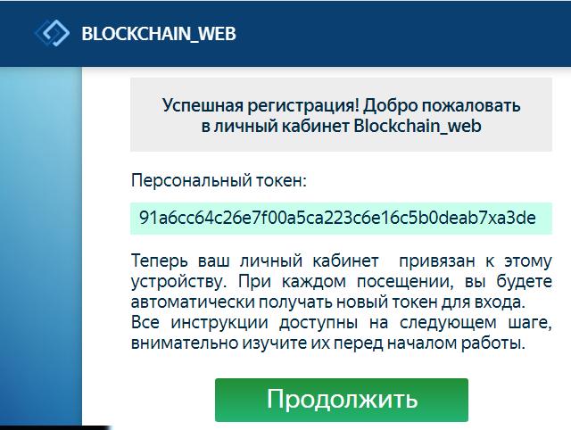 блокчейн веб личный кабинет