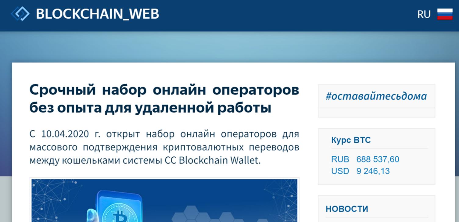 блокчейн веб сайт