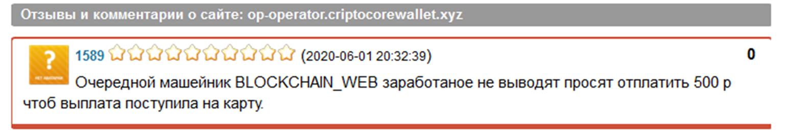 блокчейн веб отзывы