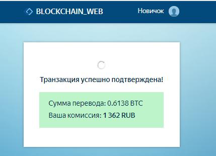 блокчейн веб транзакция