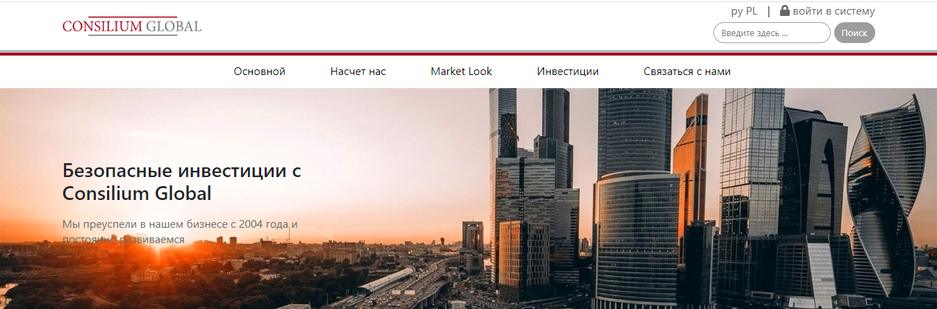 консилиум глобал сайт