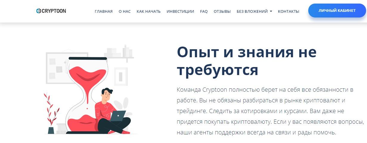криптун сайт