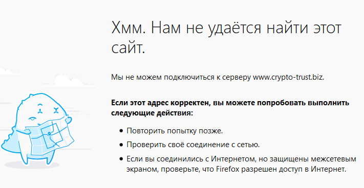крипто траст 404