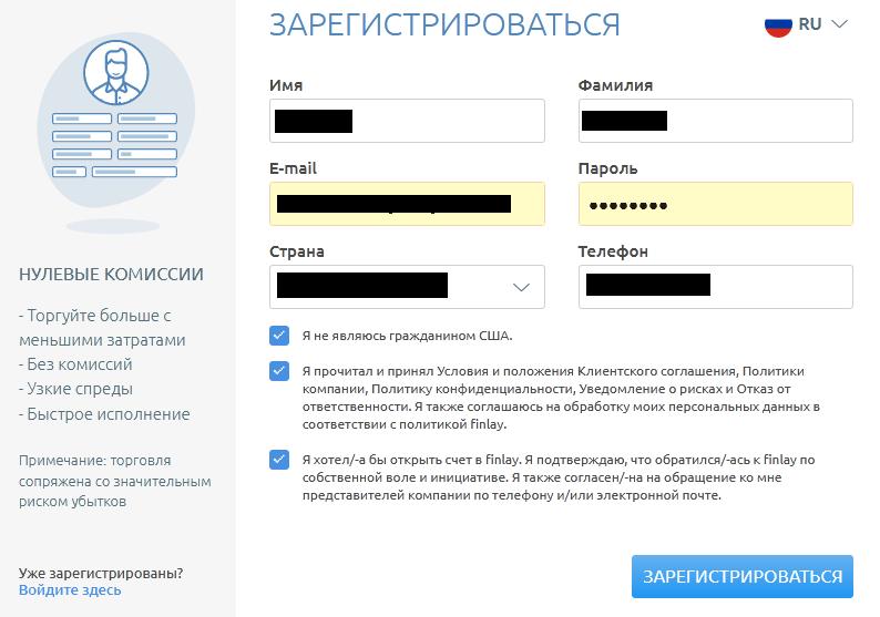 финлей регистрация