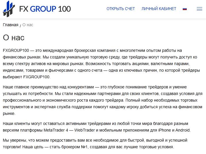 фх груп 100 описание