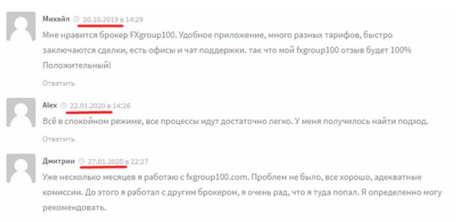 fxgroup100 фейковые отзывы