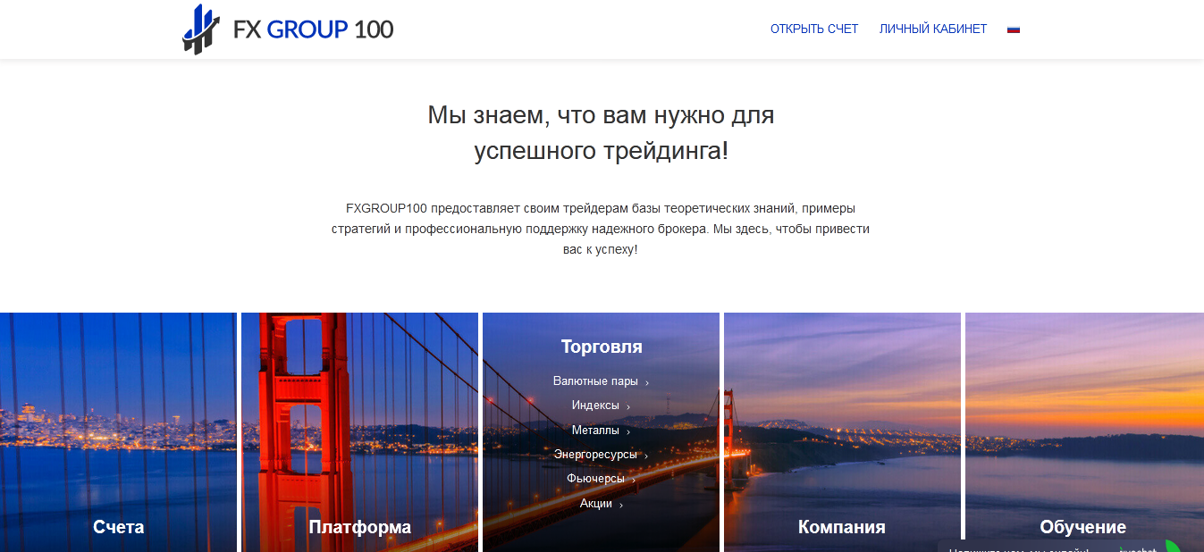 fxgroup100 меню