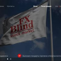 фх блайнд официальный сайт