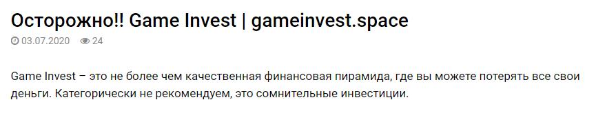 гейм инвест отзывы