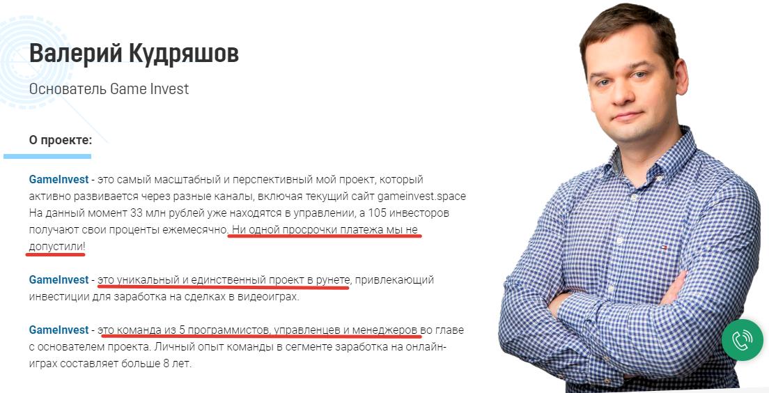 гейм инвест валерий кудряшов