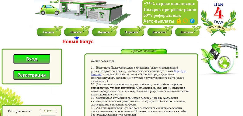 газ био сайт