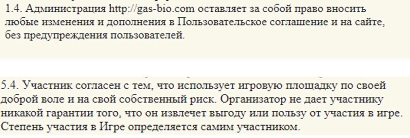 газ био соглашение