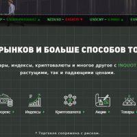 инквот сайт