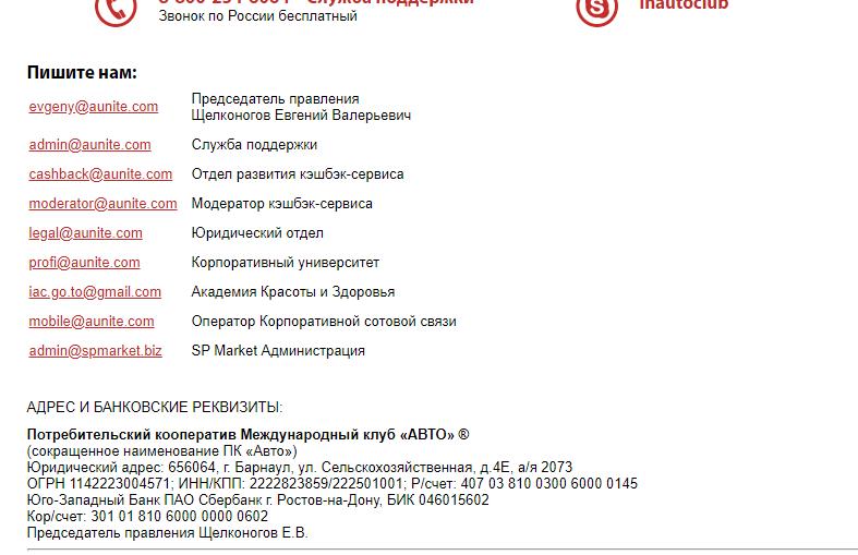 Контакты компании