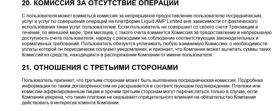 ликвид апм соглашение