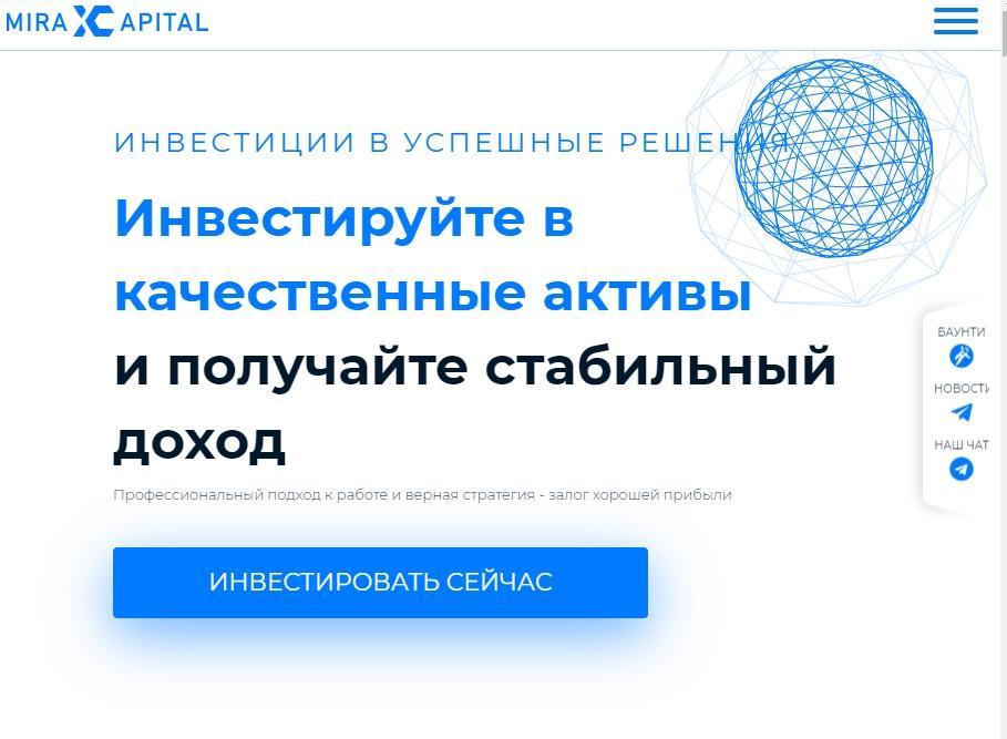 миракс капитал официальный сайт
