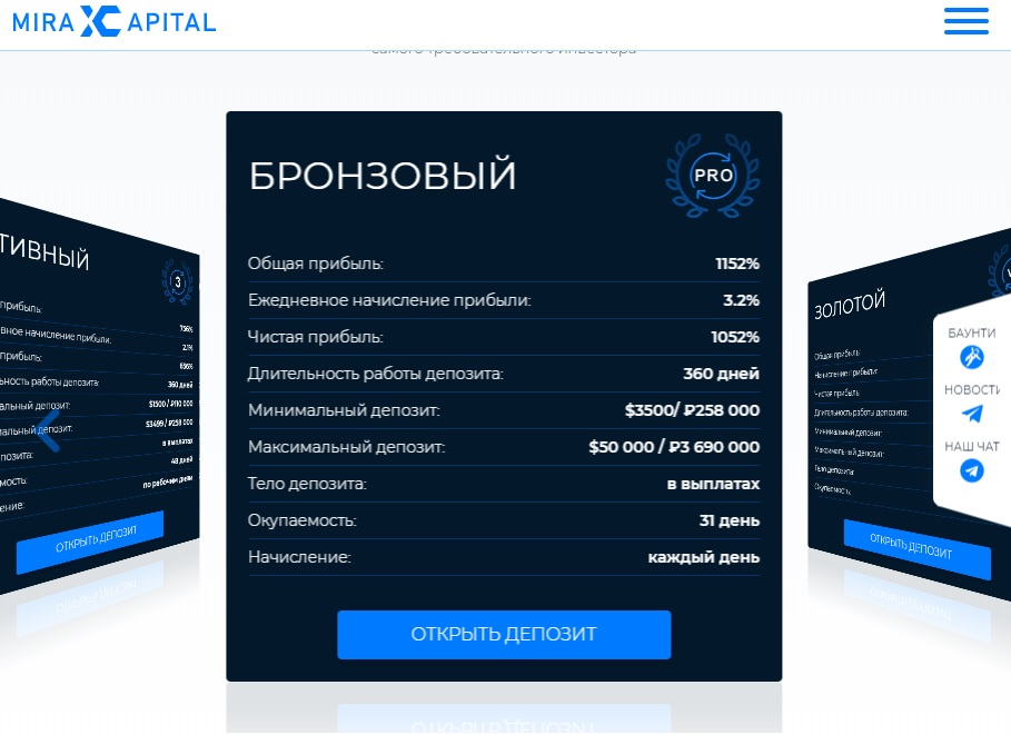 миракс капитал счета