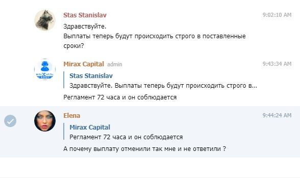 ответы поддержки миракс капитал