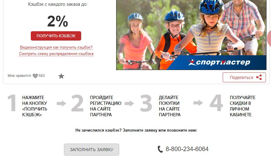 Регистрация на сайте партнере