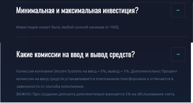 синсере системс комиссия