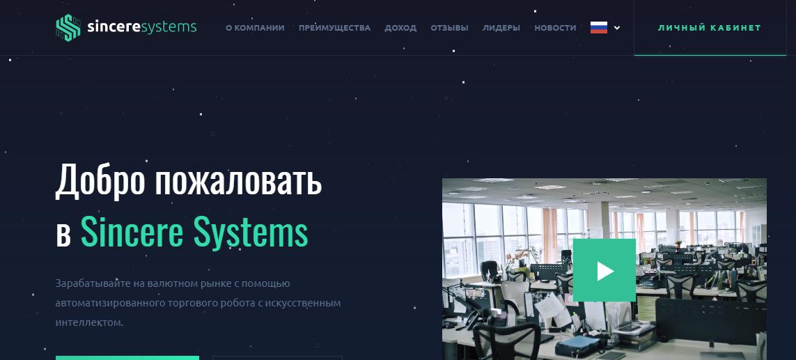 синсере системс официальный сайт