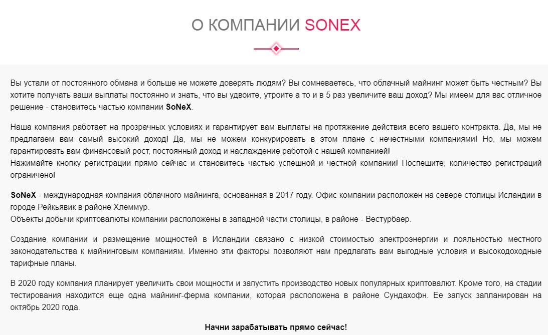 информация о проекте сонекс