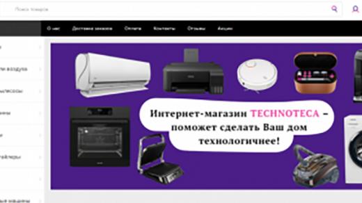 технотека сайт