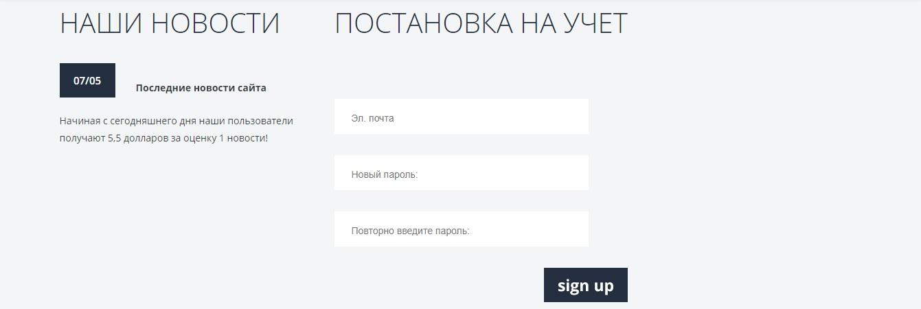 ридвести регистрация