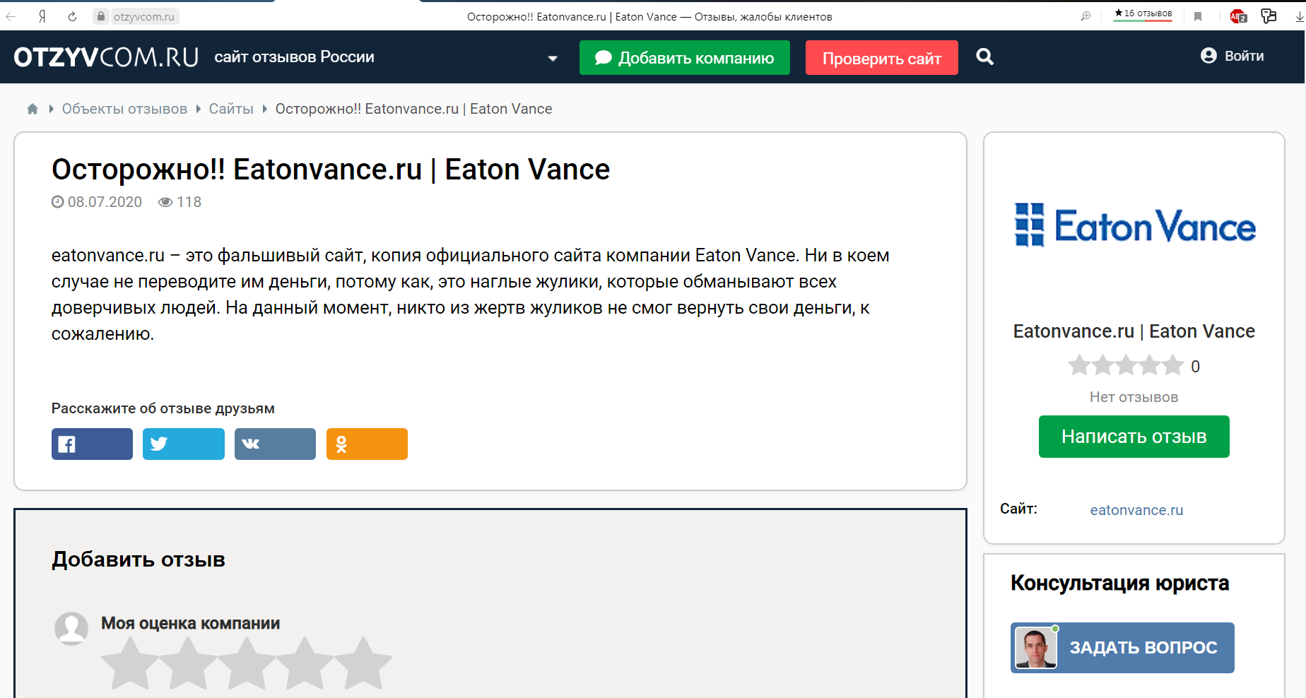 eaton vance отзывы