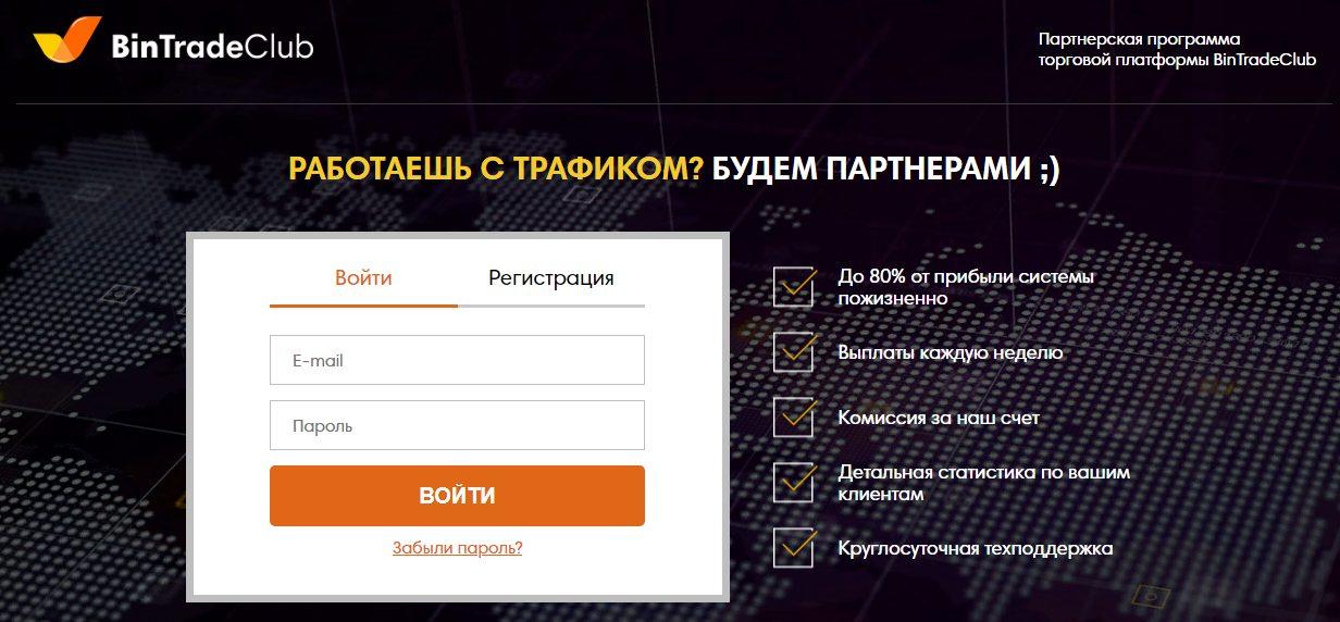 Форма регистрации на сайте BinTradeClub